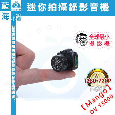 MANGO MINI DV Y3000拍攝錄影音機 ★AVI 超迷你 HD720P 重量僅11g!! 可拍照 錄影 錄音筆