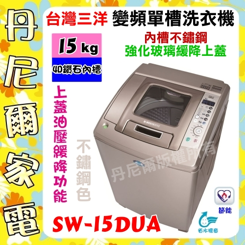 【SANLUX 台灣三洋】15kg媽媽樂變頻洗衣機(內外不鏽鋼+強化玻璃緩降上蓋)《SW-15DUA》省水+節能