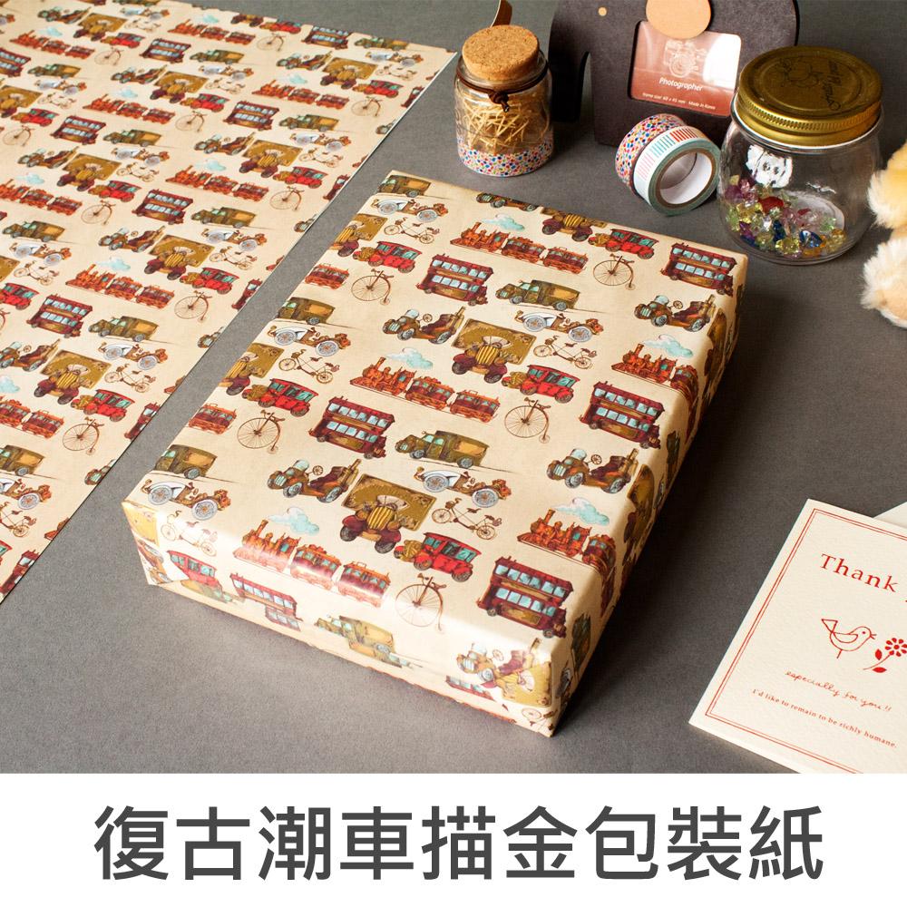 網購限定 BZZ-199 復古潮車描金包裝紙/10入