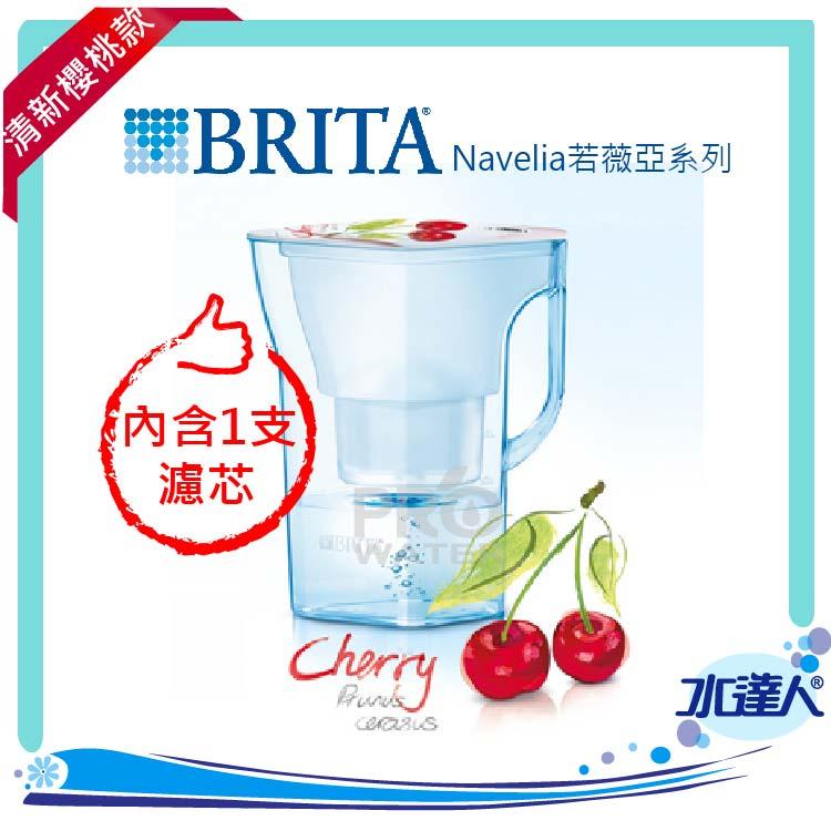 德國BRITA Navelia若薇亞2.3L濾水壺【內含一支濾芯】- 櫻桃款★再享免運費送到家
