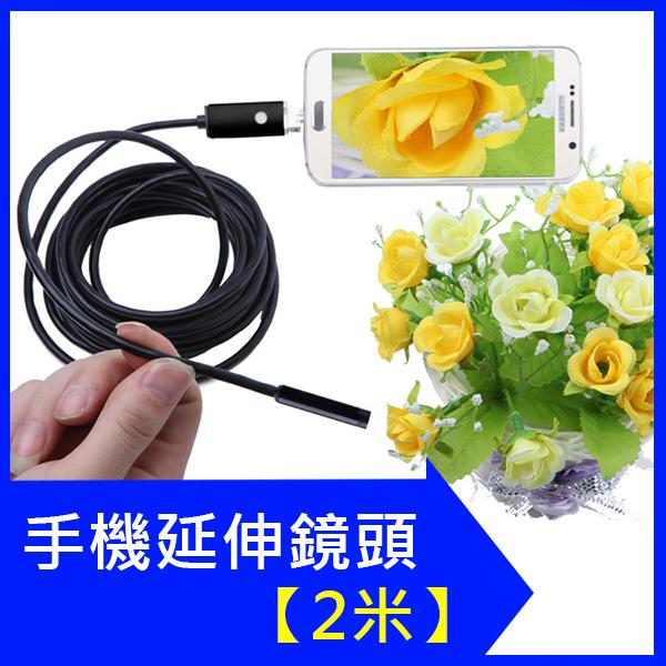 《超犀利影像》 手機內窺鏡 安卓 OTG 蛇管 Micro USB 內視鏡 汽車維修 密錄器 針孔攝影機 行車紀錄器