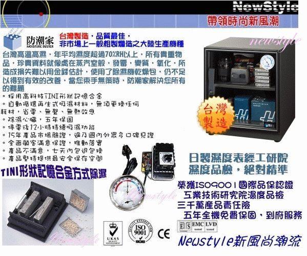 *╯新風尚潮流╭*防潮家 59L 防潮箱 台灣製 五年保 日製濕度表 免運費 D-60C