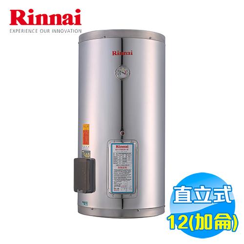 林內 Rinnai 15加侖儲熱式熱水器 REH-1564