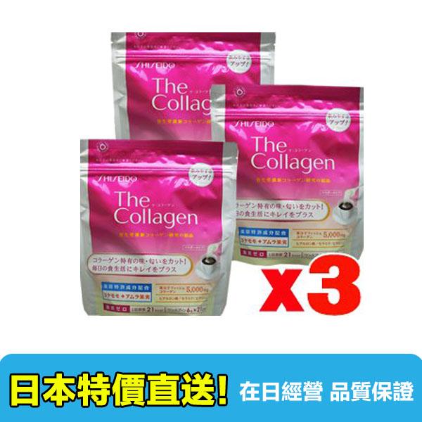 【海洋傳奇】【3包組合直送免運】日本 資生堂 高活美 膠原蛋白粉~126g*3