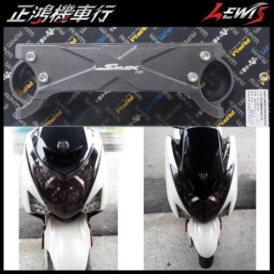 正鴻機車行 RPM S MAX S-MAX SMAX 前叉穩定器 前叉手扣 前叉手銬 原廠車專用