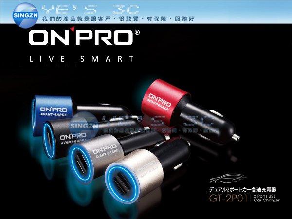 「YEs 3C」ONPRO 鴻普光電 GT-2P01 4.8A大電流 雙USB 車充/手機充電 智能安全保護