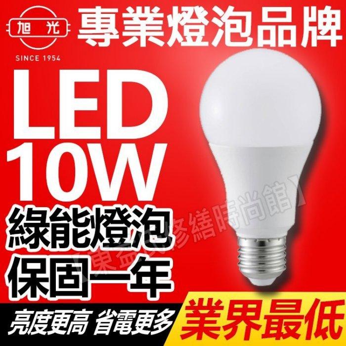 『最便宜!!成本價』旭光 LED全電壓10W白光/黃光任選搭配【東益氏】售3W 8W 10W 23W 27W省電燈泡