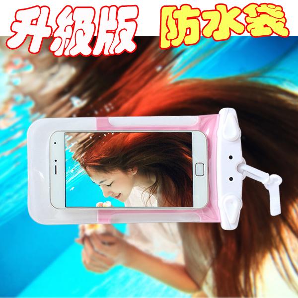 【臂帶+掛繩】三星 iPhone HTC ASUS LG SONY InFocus 小米 IP8升級版手機防水袋/萬用防水包/多功能收納袋/潛水袋/保護套/玩水必備