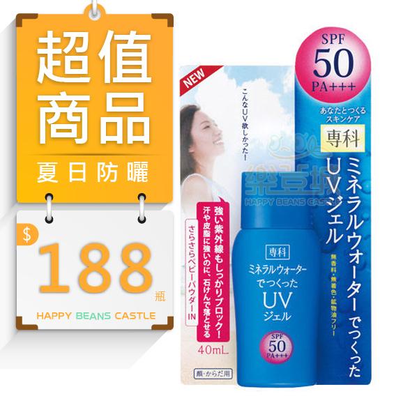 SHISEIDO 資生堂 防曬 專科 礦泉水感防曬乳(戶外型)SPF50PA+++ 40ml ? 樂荳城 ?夏日防曬