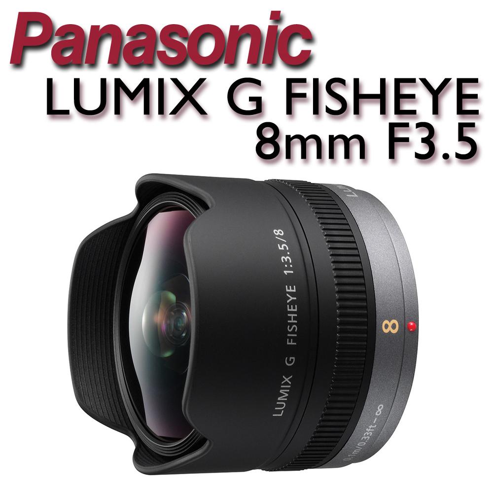 PANASONIC LUMIX G FISHEYE 8mm F3.5 魚眼鏡頭【公司貨】