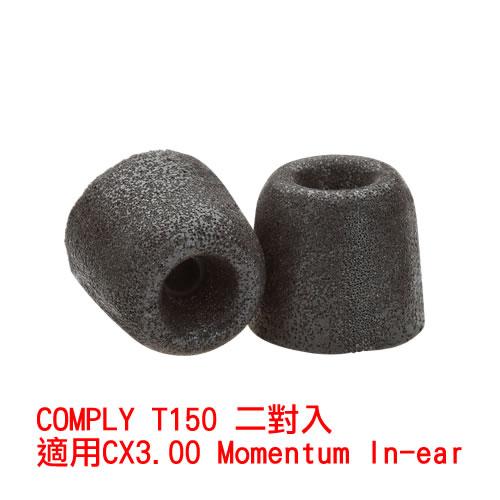 志達電子 T150[2對] Comply T150 CX3.00 CX5.00 Momentum In-ear 耳道式.專用海棉.耳塞