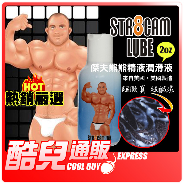 【2oz】美國 STR8cam 傑夫熊熊精液潤滑液 STR8CAM Lube Hybrid 236ml 美國製造