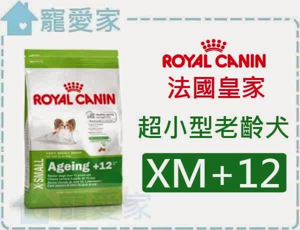 ☆寵愛家☆法國皇家 XM+12超小型老犬1.5公斤.