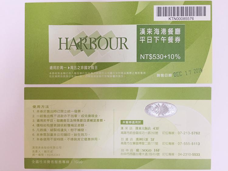 【漢來海港餐廳】平日下午茶餐券(全台通用/本商品不適用樂天折價?以及點數加碼活動)