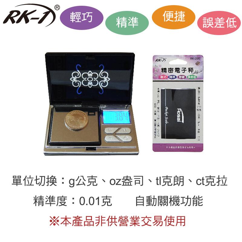 小玩子 RK-1 迷你電子秤 輕巧 精準 便捷 誤差低 鑽石 黃金 珠寶 液晶 方便 RK-205