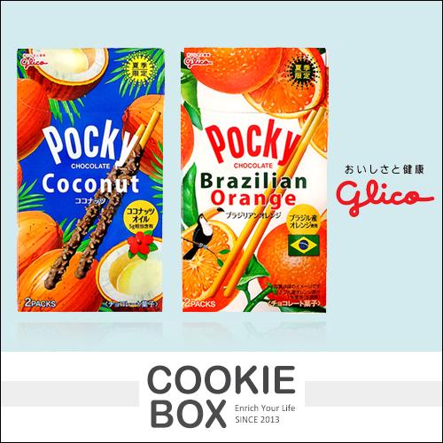 日本 POCKY 椰子 柑橘 巧克力 口味 餅乾棒 百吉 餅乾 巧克力棒 夏日 限定口味 *餅乾盒子*