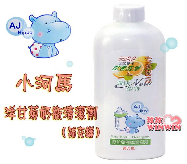 小河馬奶瓶蔬果清潔劑(洋甘菊奶瓶清潔劑) 補充罐800ML ~ 添加檸檬,全新配方~加強洗淨