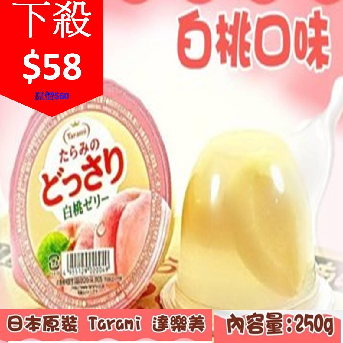 【現貨】日本 Tarami達樂美 低卡鮮果肉果凍250g 白桃【樂活生活館】