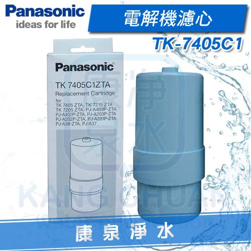 【康泉淨水】Panansonic 國際牌電解機濾心TK7405C1 / TK-7405C1 適用機型PJ-A402、PJ-A403、TK-7405、TK-7215、TK-7205、TK-7418