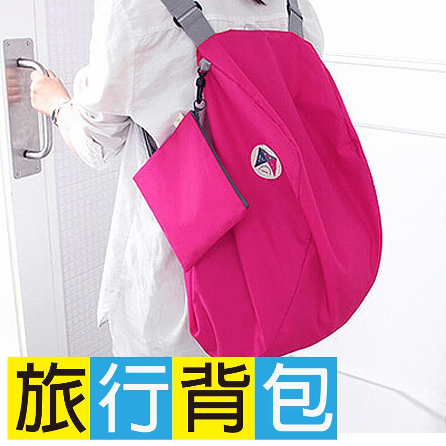 韓版可折疊雙肩後背包 防潑水 側揹包 手提出國旅行 收納包 行李袋 旅行摺疊收納包 輕便背包 購物袋 雜物袋