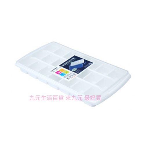 【九元生活百貨】聯府 P5-2071 超大附蓋製冰盒-21格 P52071