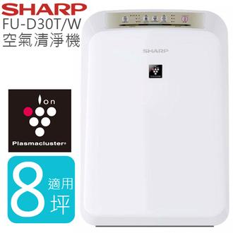 【現貨】 SHARP 夏普 空氣清淨機 8坪用 FU-D30T- W 高效集塵(HEPA) 公司貨