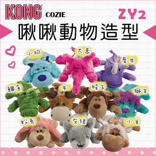 +貓狗樂園+ KONG【COZIE啾啾動物造型玩偶。ZY2】280元