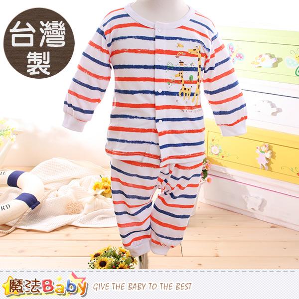 嬰幼兒套裝 台灣製薄款長袖寶寶居家套裝 魔法Baby~k60078