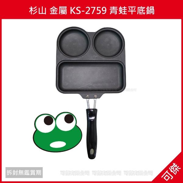 可傑 日本 杉山 金屬 KS-2759 青蛙平底鍋