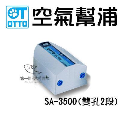 [第一佳水族寵物] 台灣奧圖OTTO [SA-3500(雙孔2段)] 專業型空氣幫浦.打氣機