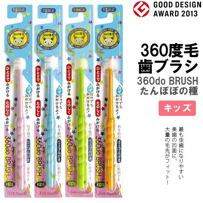 日本製 STB 蒲公英 360度牙刷 兒童3歲以上用 *夏日微風*