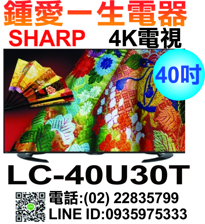 來電挑戰最優惠價 【鍾愛一生】SHARP夏普40吋AQUOS超薄4K液晶電視LC-40U30T ※ 熱線02-2847-6777