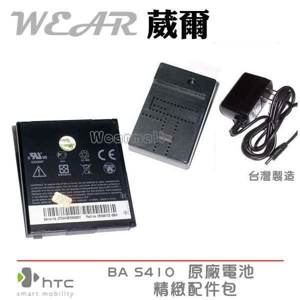 葳爾洋行 Wear HTC BA S410 原廠電池【配件包】附保證卡,Desire 渴望機 Nexus One G5 A8181【仿冒電池解析】【BB99100】