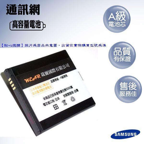 葳爾洋行 Wear【超級金剛】強勁高容量電池 SAMSUNG EB-F1A2GBU【台灣製造】S2 i9100 i9105 S2 plus GALAXY Camera EK-GC100