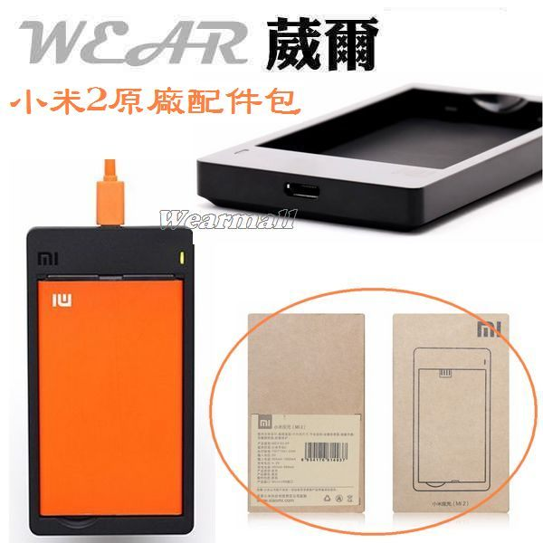 葳爾洋行 Wear 【原廠配件包】原廠電池+原廠座充 小米 Xiaomi MI 2 小米機2代 M2 2S MI2S 專用【BM20+MDY-03-BF】