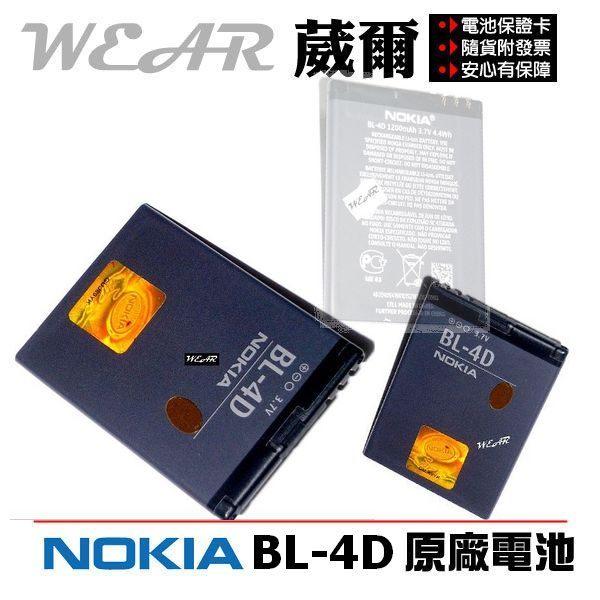 NOKIA BL-4D 【原廠電池】附正品保證卡,附發票證明 N97 mini E5-00 N8 N8-00 E7 E7-00 702T T7-00 T7 E5