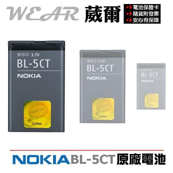 葳爾洋行 Wear NOKIA BL-5CT【原廠電池】附正品保證卡,發票證明 5220X 6730C 6303C C5-00 C5 5220 6730 3720 C3-01 C6-01