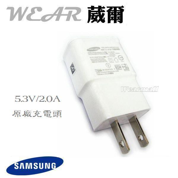 葳爾洋行 Wear SAMSUNG【5.3V / 2A輸出】原廠旅充頭 GALAXY Note3 N7200 N900 N9000 N9005 N9006 Note2 N7100 Note N7000