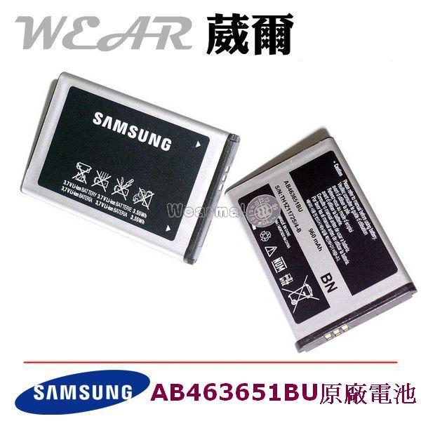 葳爾洋行 Wear Samsung AB463651BU【原廠電池】附保證卡,F408 C5510 F339 J808 L708 M5650 M7600 S3370 S3650 S7070 S5500..