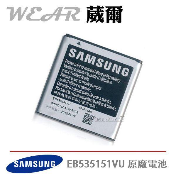 葳爾洋行 Wear Samsung EB535151VU【原廠電池】附保證卡,Galaxy S Advance i9070