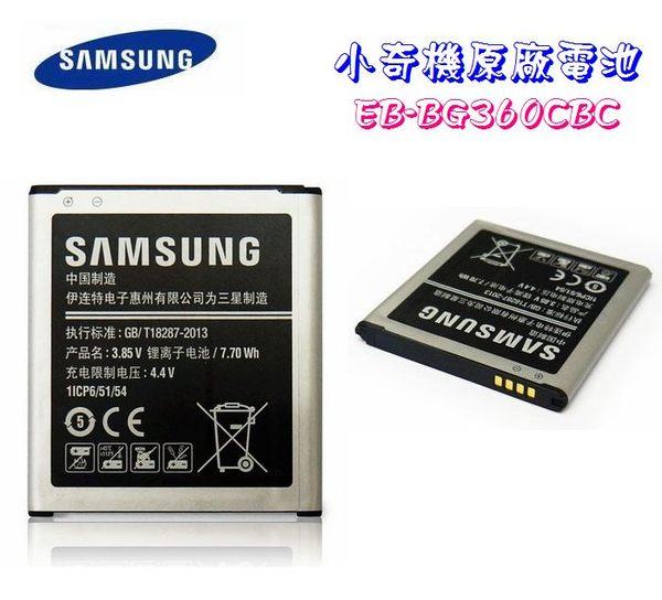 【獨家贈品】【小奇機原廠電池】Samsung Galaxy Core Prime G360H SM-G360 J2【EB-BG360CBC】