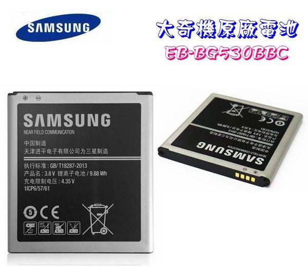 【大奇機原廠電池】Samsung GRAND Prime G530 G530YJ5 J3 2016 J2 prime【EB-BG530BBC】