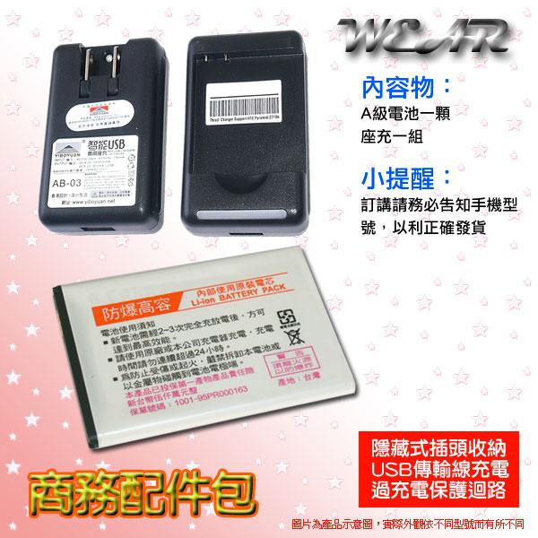 葳爾洋行 Wear【頂級商務配件包】HTC J BA S860【高容量電池+便利充電器】Z321E