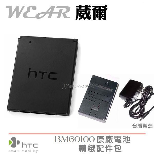 葳爾洋行 Wear HTC BM60100 原廠電池【配件包】One SC T528d One SV C520E One ST T528T One SU T528W Desire L T528E