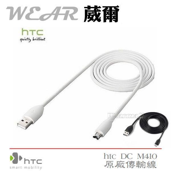 葳爾洋行 Wear HTC DC M410【原廠傳輸線】Desire 600c dual Butterfly S First One Dual One mini Desire 500 Desire L..