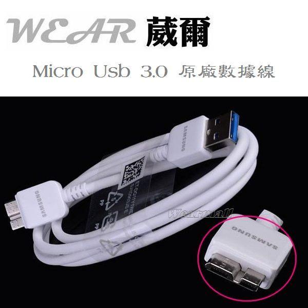 葳爾洋行 Wear SAMSUNG【micro usb 3.0】原廠數據線、原廠傳輸線 GALAXY Note3 N7200 N900 N9000 N9005