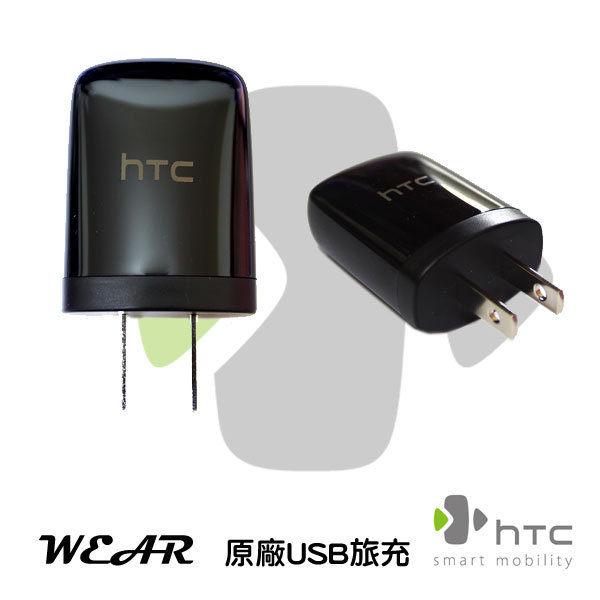 葳爾洋行 Wear HTC TC U250【原廠旅充頭】Desire U T327E Desire VC T328D Desire X T328E EVO Design Incredible S S7..