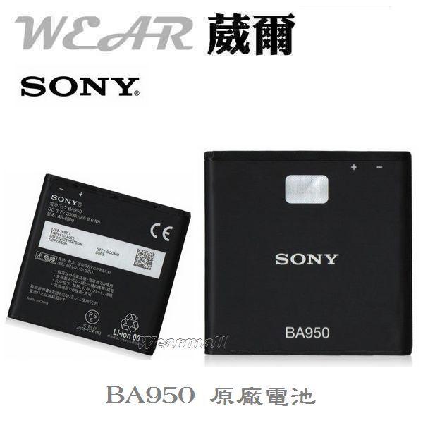 葳爾洋行 Wear Sony BA950 BA-950【原廠電池】附保證卡,發票證明 Xperia ZR C5502 AB-0300