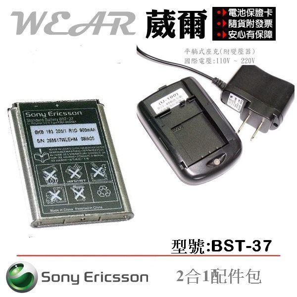 葳爾洋行 BST-37 原廠電池【配件包】【正規鋁版非紙版電池】K200 K220 K600 K608 K610 K618 K750 K610im Z300 Z520