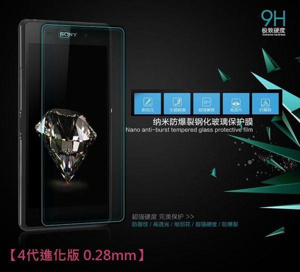 葳爾洋行Wear 第4代進化版 0.28mm【9H 奈米鋼化玻璃膜、保護貼】Sony Xperia T2 Ultra D5303【盒裝公司貨】